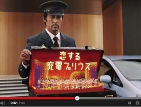 auto video reklama Toyota Prius plug-in hybrid japonsko televize