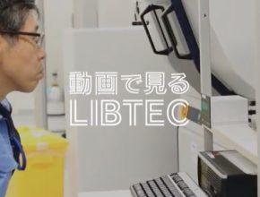 auto výroba výzkum solid-state baterií s pevným elektrolytem Libtec Japonsko