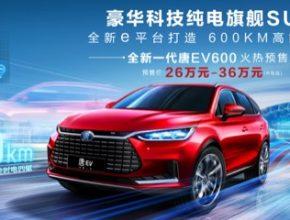 auto elektromobil BYD Tang EV600